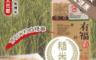 生活市集 5.9折! - 花蓮太巴塱小農有機米