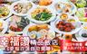 幸福讚精品飯店《幸福百匯自助餐廳》 9.1折! - 假日午晚餐單人BUFFET