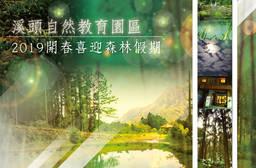 溪頭自然教育園區(教育中心) 3.5折 雙人/四人住宿,2019喜迎森林假期