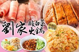 劉家酸白菜火鍋(惠文店) 6.6折 平假日皆可抵用300元消費金額