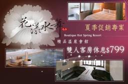 烏來-花漾水舞溫泉會館 3折 夏季促銷雙人客房休憩泡湯專案
