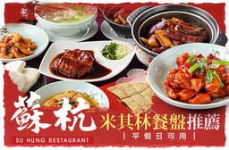 蘇杭餐廳 8.1折 美食家必造訪 A.飄香中菜雙人餐 / B.飄香經典中菜四人餐
