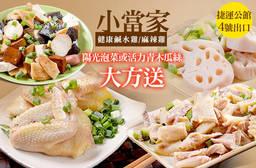 小當家健康鹹水雞/麻辣雞 7折 A.會上癮套餐 / B.豪華半雞套餐