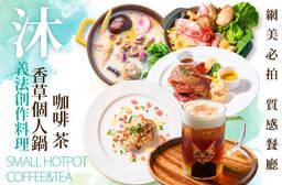 沐-義法創作料理 香草個人鍋 咖啡 茶 7折 平假日皆可抵用300元消費金額