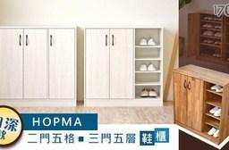【HOPMA】美式簡約加深款二門五格鞋櫃