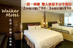 台北-沃客汽車旅館 5.2折 休息2H/3H不分平假日