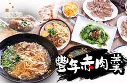 豐年赤肉羹(興隆店) 8折 平假日皆可抵用150元消費金額