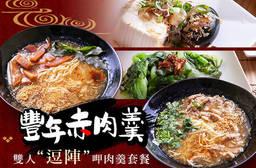 豐年赤肉羹(興隆店) 7.7折 雙人逗陣呷肉羹套餐
