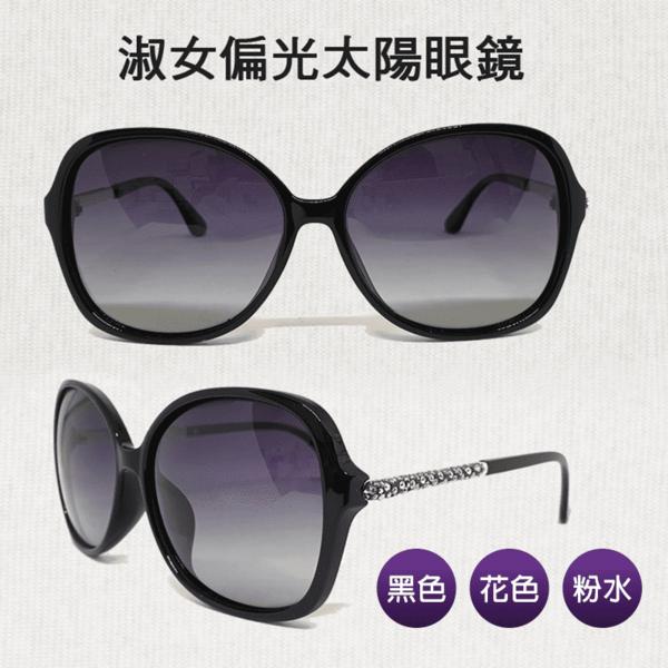 生活市集 4.5折! - ANS水鑽造型偏光太陽眼鏡