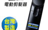 生活市集 5.6折! - 極簡超輕巧電動剪髮器FS-777