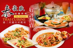 泰豪脈 家鄉料理 7.9折 週二至週日可抵用300元消費金額