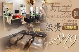 玩美 Hair salon 1.7折 A.舒壓洗髮+頭皮調理+潤澤順護三課程 / B.時尚專業造型剪髮 / C.韓系造型燙髮專案(不限髮長) / D.日系質感染髮專案(不限髮長)