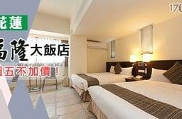 花蓮 福隆大飯店-在地精選超優旅宿專案