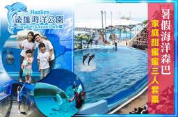 花蓮-遠雄海洋公園 8.3折 暑假海洋森巴,家庭甜蜜蜜三人套票