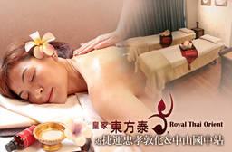 皇家東方泰 4.1折 泰SPA精油舒壓享宴80分(純手技)