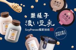 漿樣子濃い豆乳 7.9折 平假日皆可抵用100元消費金額