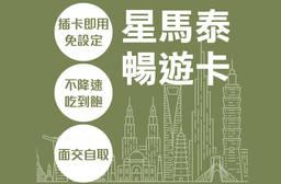 米蘭電通有限公司 4.4折 星馬泰3/5/8日吃到飽不降速網路卡(門市自取)