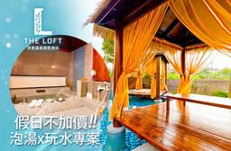 金山沐舍溫泉渡假酒店 2.8折 假日不加價!單人/雙人/四人泡湯x玩水專案