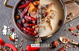 福椒鍋料理火鍋 7.9折 平假日可抵用500元消費金額