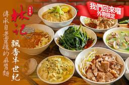林記麻醬麵- 旗艦店 7.5折 週一至週六可抵用120元消費金額