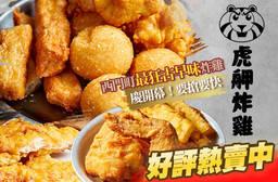 虎舺炸雞 7.5折 平假日皆可抵用100元消費金額