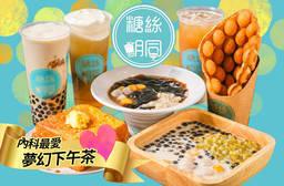 糖絲胡同iamsugar 6.8折 平假日可抵用100元消費金額