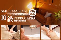 Smile Massage 5.3折 A.客製化肌肉平衡指壓放鬆60分 / B.頂級專櫃天然植物精油L'ERBOLARIO純手技舒壓放鬆/客製化肌肉平衡指壓放鬆 二選一90分