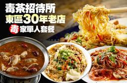毒茶招待所 7.7折 東區30年老店!毒家單人套餐