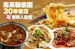 毒茶新樂園 7.7折 30年老店!毒家單人套餐