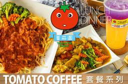 蕃茄園咖啡輕食 7.6折 A.獨享爽爽吃套餐 / B.一個人也可以很享受