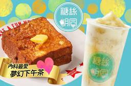 糖絲胡同iamsugar 6.1折 爆漿法蘭西多士+綠豆沙牛奶組合