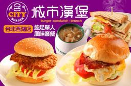 城市漢堡(台北西湖店) 7.9折 城市飽足單人風味套餐