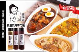 旺福號 養生煲湯專門店 6折 旺福號超值優惠單人套餐