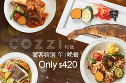 高雄-HOTEL COZZI和逸-高雄中山館 8.3折 A.饕客精選單人午餐 / B.饕客精選單人晚餐