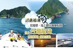 名隆號.海上觀光娛樂船隊-登上台灣龍珠【基隆嶼】體驗活動