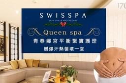 SWISSPA瑞醫-Balance Queen青春婦宮平衡SPA護理