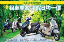 花蓮-兆豐國際租車 6.6折 租車專案,假日不加價