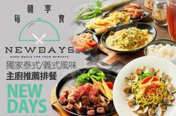 每朝享食 7.2折 A.每朝新菜色獨家泰式料理單人餐 / B.享食義式風味料理單人餐 / C.主廚推薦美味單人排餐