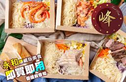 食峰義麵沙拉 7.9折 平假日皆可抵用120元消費金額