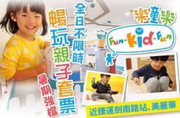 樂童樂Fun-Kid-Fun室內親子遊樂園 6.6折 全日不限時暢玩親子套票一張(含兒童票一張,可由兩位大人陪同入場)