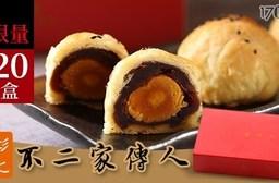 【台中不二製餅】蛋黃酥(6顆/盒)-2盒 共