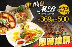 MB white coffee 7.3折 平假日皆可抵用500元消費金額
