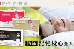 【福利網獨享】【3M】 防蹣記憶枕心-機能型-L