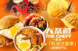 大茶飯港式餐廳 6.9折 平假日皆可抵用200元消費金額