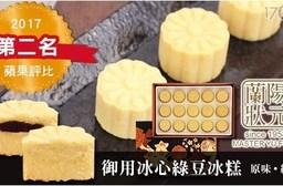 【蘭陽狀元】御用冰心綠豆冰糕(全素)(附提袋)(15入/盒)