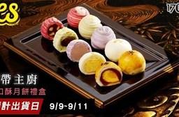 【LS手作甜點】藍帶主廚手工一口酥月餅禮盒 四款任選