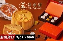 【法布甜】中秋饗宴禮盒