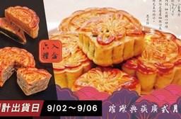 璀璨典藏廣式月餅六入禮盒-1盒 共
