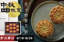 【貝肯庄】芝士奶黃月餅禮盒,一盒共
