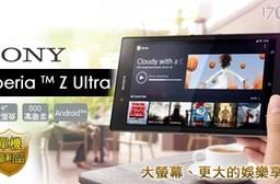 【Sony】Xperia Z Ultra (2GB/16GB) 6.44吋大螢幕智慧手機(單機福利品)